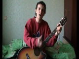 Песни Под Гитару / Сектор Газа - Лирика